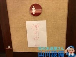 兵庫県姫路市北条宮の町のトイレつまりは山川設備にお任せ下さい。