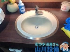 兵庫県神戸市北区山田町小部法殿ノ下の手洗い場トラップの水漏れ修理は山川設備にお任せ下さい。
