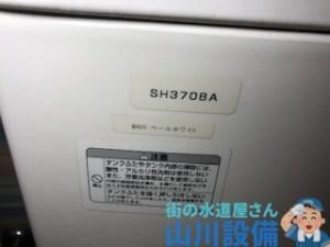大阪府大阪市北区天神橋のトイレタンクTOTO SH370BAの水漏れ修理は山川設備にお任せ下さい。