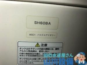 大阪府東大阪市長堂でTOTO SH60BAのトイレつまりは山川設備にお任せ下さい。