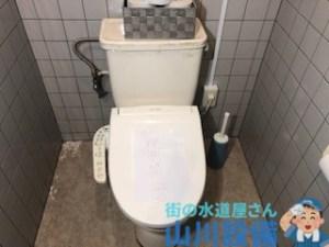 奈良県奈良市東向中町のトイレの水漏れは山川設備にお任せ下さい。