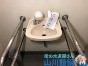 大阪府茨木市小川町のトイレ手洗い蛇口交換は山川設備にお任せ下さい。