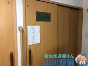大阪府大阪市生野区新今里のトイレつまりは山川設備にお任せ下さい。