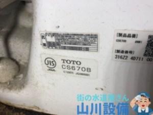 大阪府大阪市北区堂島でTOTOのCS670Bの便器が詰まったら山川設備にお任せ下さい。
