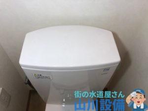 兵庫県尼崎市浜田町、東大阪市のTOTOのトイレタンクの修理は山川設備までご連絡下さい。