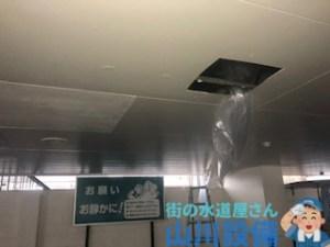 大阪府大阪市東住吉区今川の天井裏水を抜くなら山川設備にお任せ下さい。