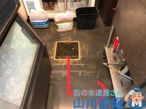大阪府大阪市平野区瓜破の店舗の排水つまりは山川設備にお任せ下さい。