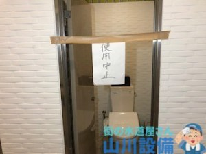 大阪府大阪市天王寺区悲田院町のトイレ修理は山川設備にお任せ下さい。