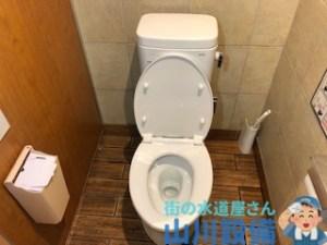 大阪府大阪市浪速区難波中の店舗のトイレつまりは山川設備にお任せ下さい。