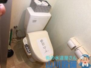大阪府大阪市浪速区難波中でトイレの流れが悪いと感じたら山川設備にお任せ下さい。