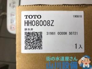 大阪府大阪市悲田院町のTOTO HH08008Z排水弁の交換は山川設備にお任せ下さい。