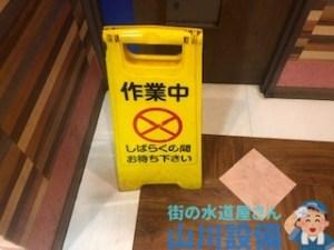 大阪府大阪市福島区福島でトイレが詰まったら山川設備にお任せ下さい。