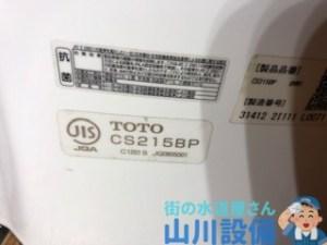大阪府大阪市浪速区難波中でTOTO CS215BPが詰まったら山川設備にお任せ下さい。