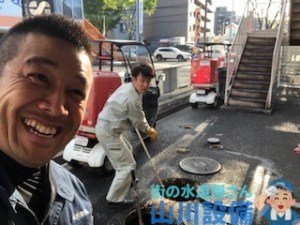 大阪府門真市一番町排水管詰まりは山川設備にお任せ下さい。