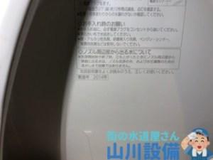 大阪府堺市中区新家町のアラウーノトイレつまりは山川設備にお任せ下さい。
