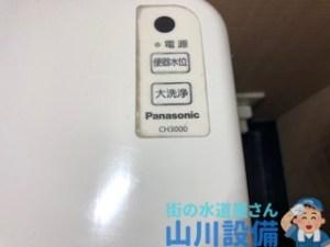 大阪府堺市中区新家町のアラウーノのトイレの流れがおかしいと感じたら山川設備にお任せ下さい。