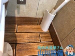 大阪府大阪市浪速区難波中でトイレの床が水浸しになったら山川設備にお任せ下さい。