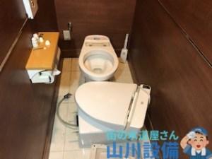 兵庫県宝塚市旭町のトイレ専用フランジからの水漏れは山川設備にお任せ下さい。