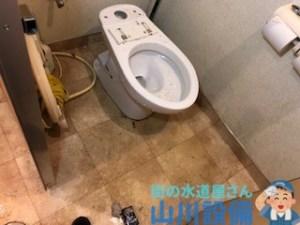 大阪府大阪市浪速区難波中の便器の復旧作業は山川設備にお任せ下さい。