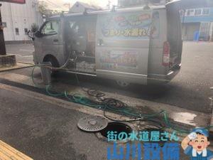 大阪府東大阪市荒本新町のトイレつまりは山川設備にお任せ下さい。
