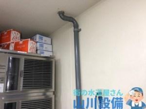 大阪府大阪市中央区道頓堀で排水管のつまりは山川設備にお任せ下さい。