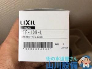 大阪府堺市南区鴨谷台のフロートゴムの交換は山川設備にお任せ下さい。