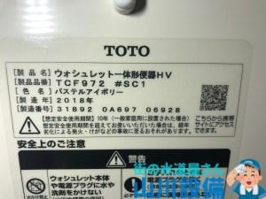 和歌山市湊でTOTO TCF972のトイレつまりは山川設備にお任せ下さい。