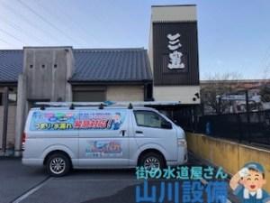 東大阪市の水のトラブルは山川設備にお任せ下さい。