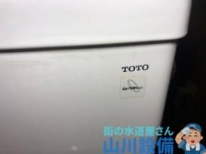 大阪府大阪市北区堂山町でTOTOのトイレタンクの修理は山川設備にお任せ下さい。