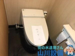 大阪市平野区加美鞍作のトイレつまりは山川設備にお任せ下さい。
