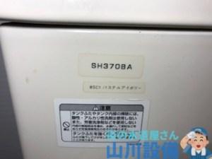 吹田市千里山東でTOTO SH370BAの修繕は山川設備にお任せ下さい。