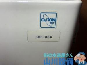 大阪市西成区潮路でTOTOのSH670BAのトイレ詰まりは山川設備にお任せ下さい。