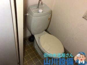茨木市西河原のトイレの水漏れ修理は山川設備にお任せ下さい。