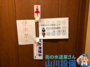 東大阪市玉串町西でトイレのトラブルは山川設備にお任せ下さい。