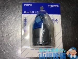 大阪市阿倍野区阿倍野筋でTOTOのTHYF7Rのカートリッジ交換は山川設備にお任せ下さい。