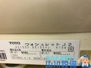 大阪市住之江区南加賀屋でウォシュレットの水漏れは山川設備にお任せ下さい。
