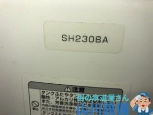 大阪市中央区道頓堀でTOTO SH230BAのトイレ修理は山川設備にお任せ下さい。
