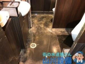 寝屋川市香里新町で複数台のトイレ詰まりは山川設備にお任せ下さい。