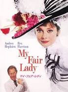 My fair lady ダウンロード