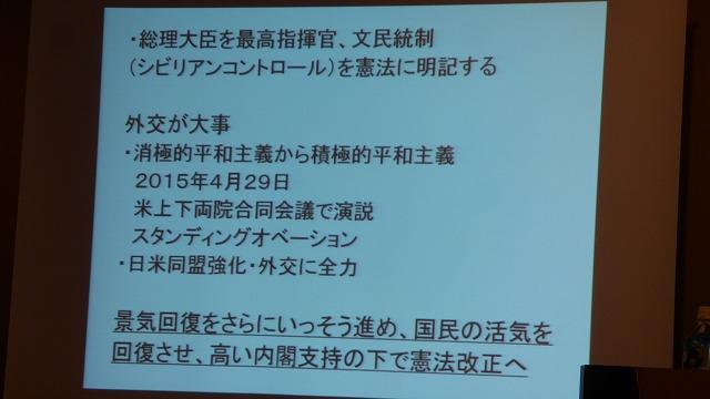 160317Thu 58 勝兵塾@潮見アパホテル (150)