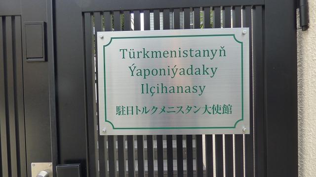 160330 トルクメニスタ (4)