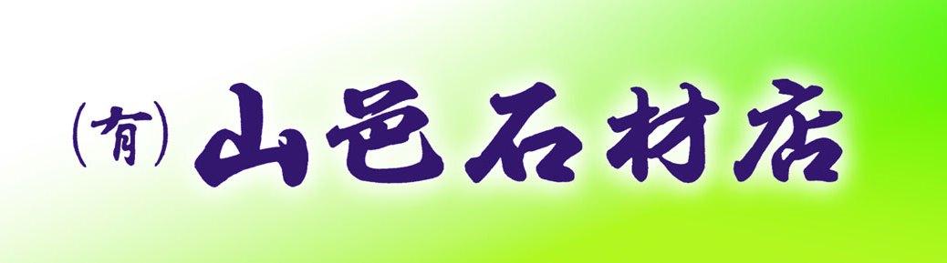 滋賀県 草津市 山邑石材店
