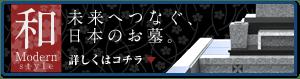 「和モダン」公式サイト