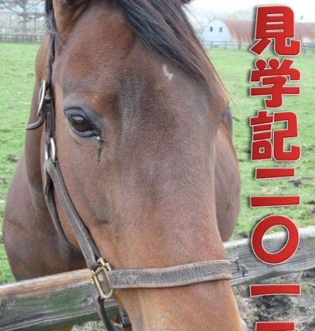 なおやの見学記2012・タイトル