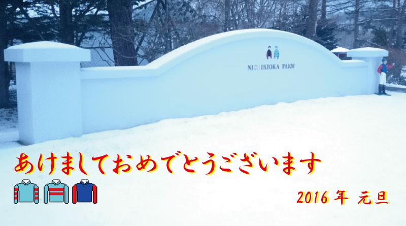 謹賀新年2016・冬の育成場から