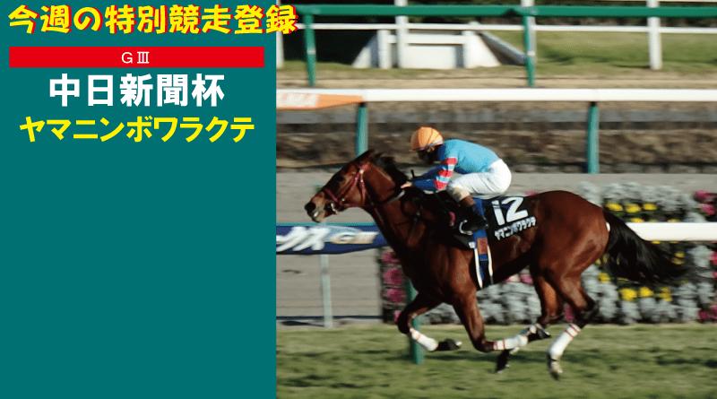 今週の特別競走登録・ヤマニンボワラクテ