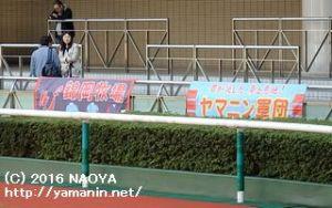 福島競馬場遠征の応援幕