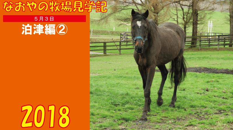 なおやの見学記2018-2