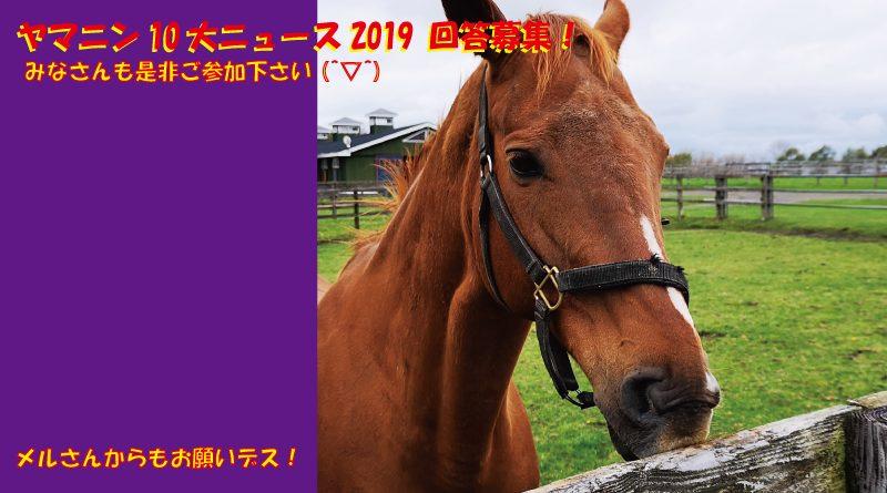 ヤマニン10大ニュース2019・アンケート