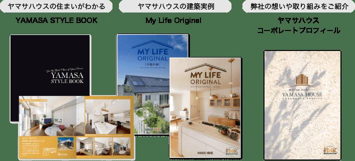 YAMASA STYLE BOOK ・My Life Original・ヤマサハウス コーポレートプロフィール